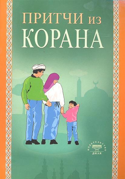 Притчи из Корана