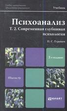 Психоанализ. Т. 2. Современная глубинная психология. Учебник для магистров. 2-е издание, переработанное и дополненное