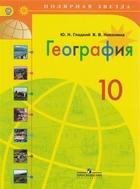 География. 10 класс. Учебник. Базовый уровень