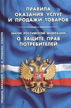 Правила оказания услуг и продажи товаров. Закон Российской Федерации