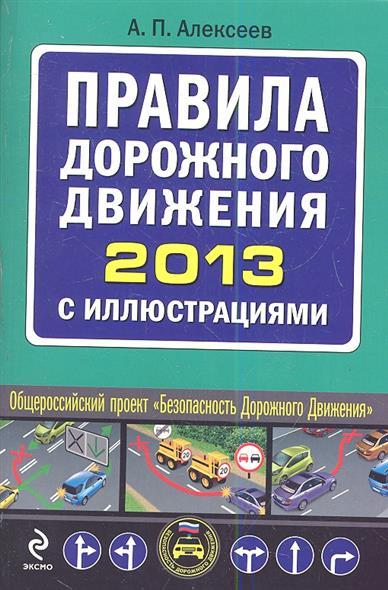 Правила дорожного движения 2013 с иллюстрациями