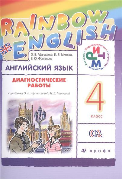 Английский язык Rainbow English. 4 класс. Диагностические работы к учебнику О.В. Афанасьевой, И.В. Михеевой