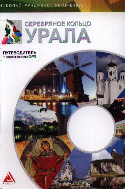 Логинова С. Серебряное кольцо Урала