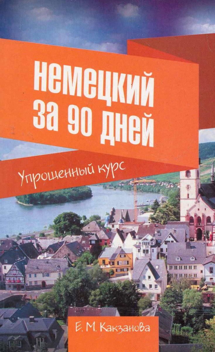 все цены на Какзанова Е. Немецкий за 90 дней Упрощенный курс онлайн