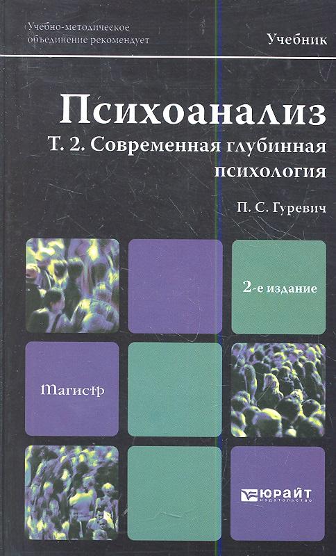 Гуревич П. Психоанализ. Т. 2. Современная глубинная психология. Учебник для магистров. 2-е издание, переработанное и дополненное