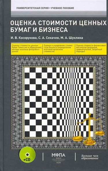 Косорукова И.: Оценка стоимости ценных бумаг и бизнеса Учеб. пос.