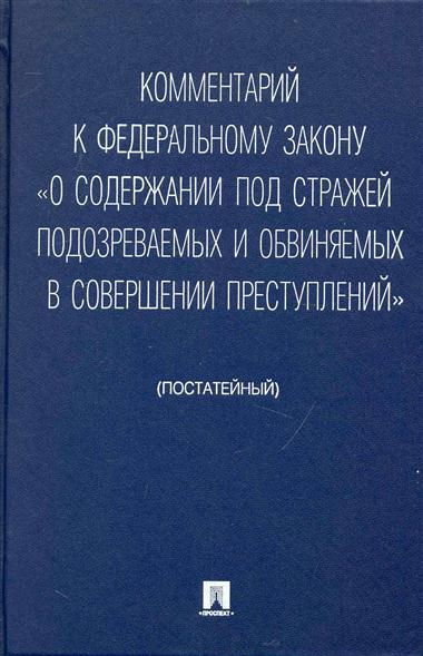 Комм. к ФЗ О содержании под стражей подозрев. и обвиняемых...