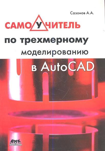 Самоучитель по трехмерному моделированию в AutoCAD