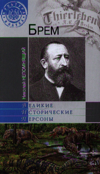Непомнящий Н. Брем комогорцев а ю непомнящий н н истоки русского бестиария
