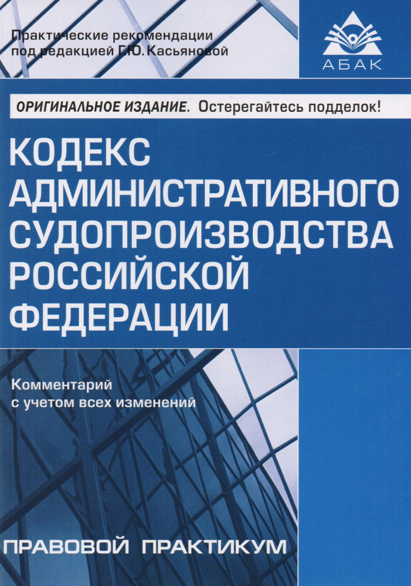 Кодекс административного судопроизводства Росиийской Федерации. Комментарий с учетом всех изменений