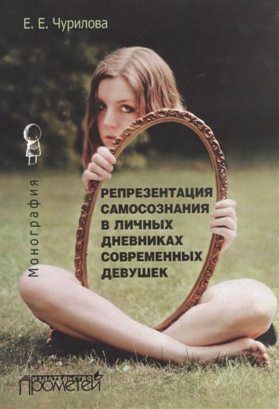 цены Чурилова Е. Репрезентация самосознания в личных дневниках современных девушек. Монография