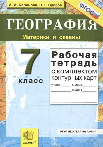 Баринова И., Суслов В. География. Материки и океаны. 7 класс. Рабочая тетрадь с комплектом контурных карт
