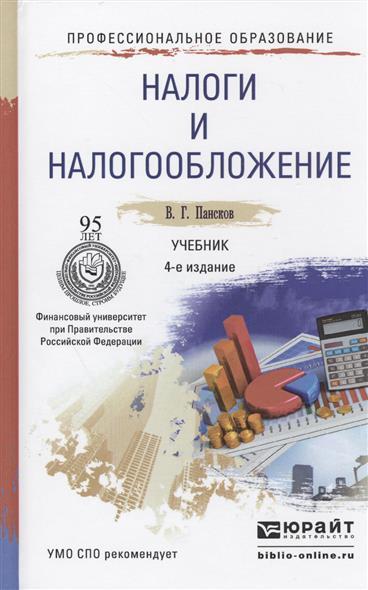 Пансков В. Налоги и налогообложение. Учебник для СПО. 4-е издание, переработанное и дополненное цена