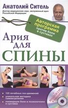 Ария для спины. Авторская программа против боли в суставах. 125 лечебных поз-движений. Уникальная методика самоисцеления. Ликвидация боли в позвоночнике и суставах (+СD)
