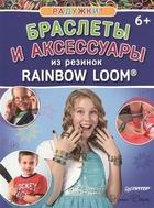 Радужки. Браслеты и аксессуары из резинок Rainbow Loom. 6+
