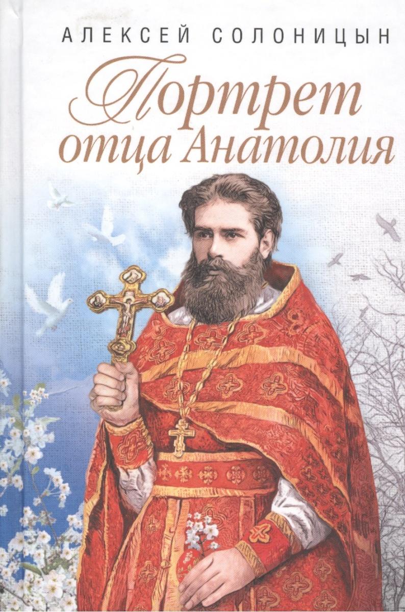 Портрет отца Анатолия. Повести