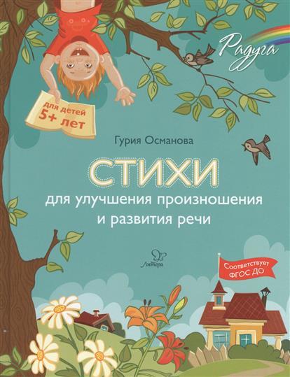 Османова Г. Стихи для улучшения произношения и развития речи (5+) османова гурия абдулбарисовна стихи для исправления речи