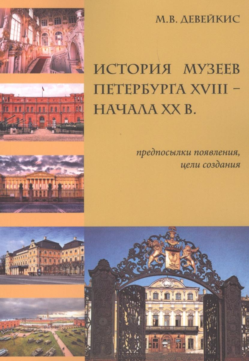 История музеев Петербурга XVIII — начала XX в. Предпосылки появления, цели создания