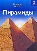 Пирамиды Ур. 2