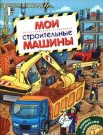 Мои строительные машины