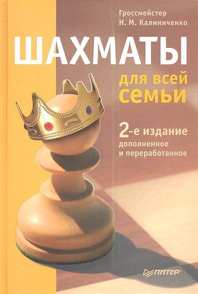 Шахматы для всей семьи. 2-е издание дополненное и переработанное