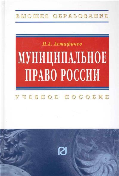 Муниципальное право России Учеб. пос.