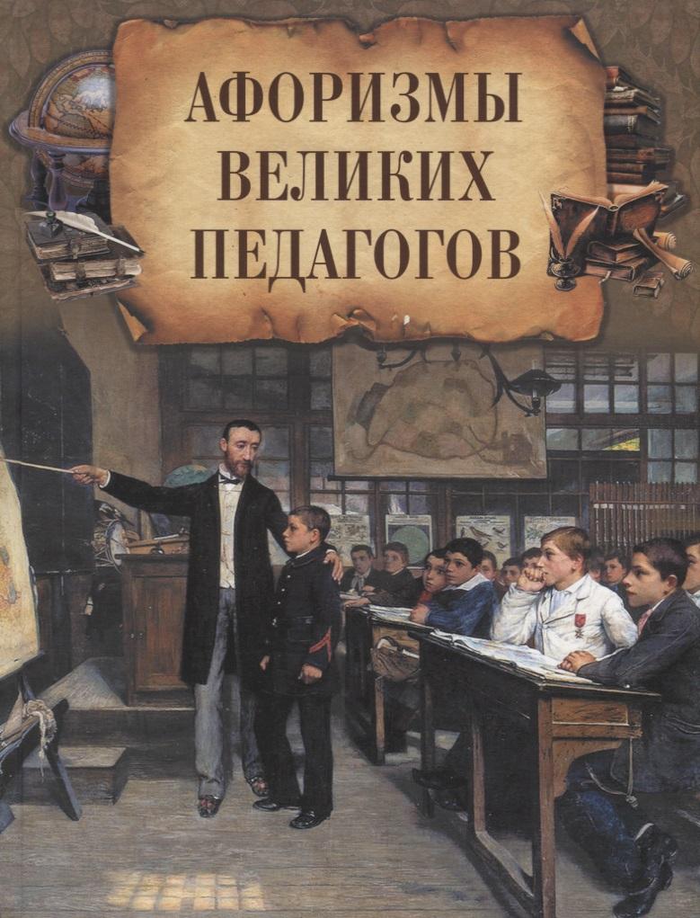 Корешкин И. (авт.-сост.) Афоризмы великих педагогов