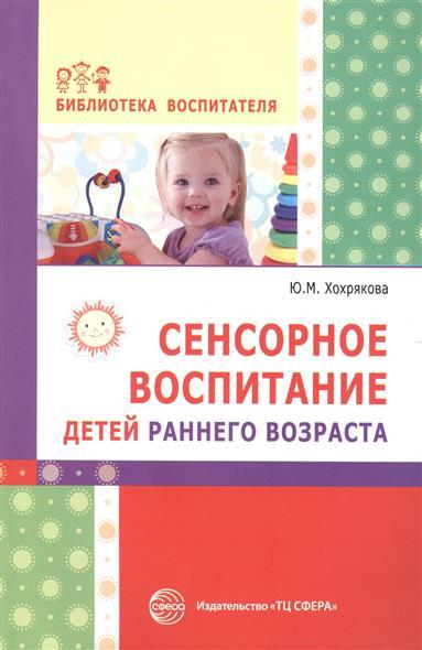 Хохрякова Ю. Сенсорное воспитание детей раннего возраста ISBN: 9785994910474