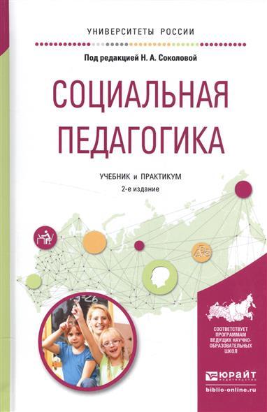 Соколова Н. (ред.) Социальная педагогика. Учебник и практикум