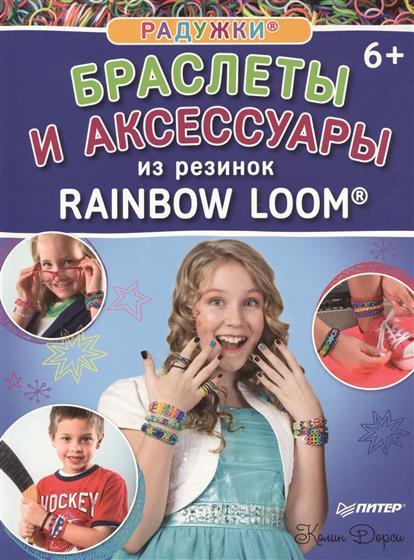 Дорси К. Радужки. Браслеты и аксессуары из резинок Rainbow Loom. 6+
