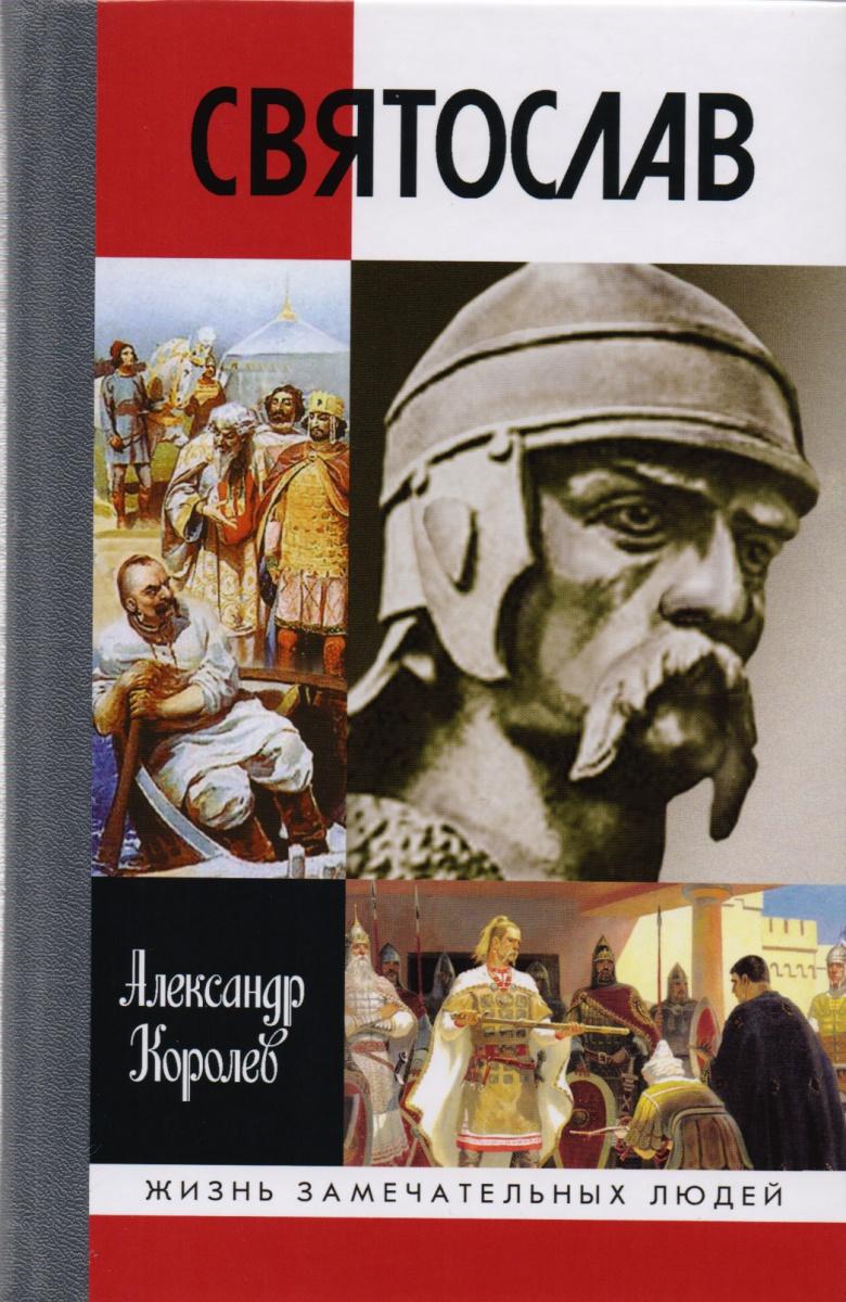 Королев А. Святослав