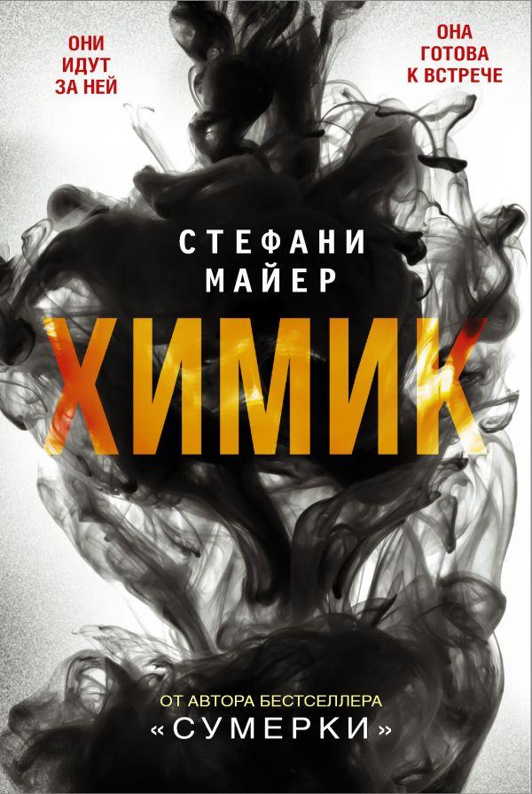 Майер С. Химик