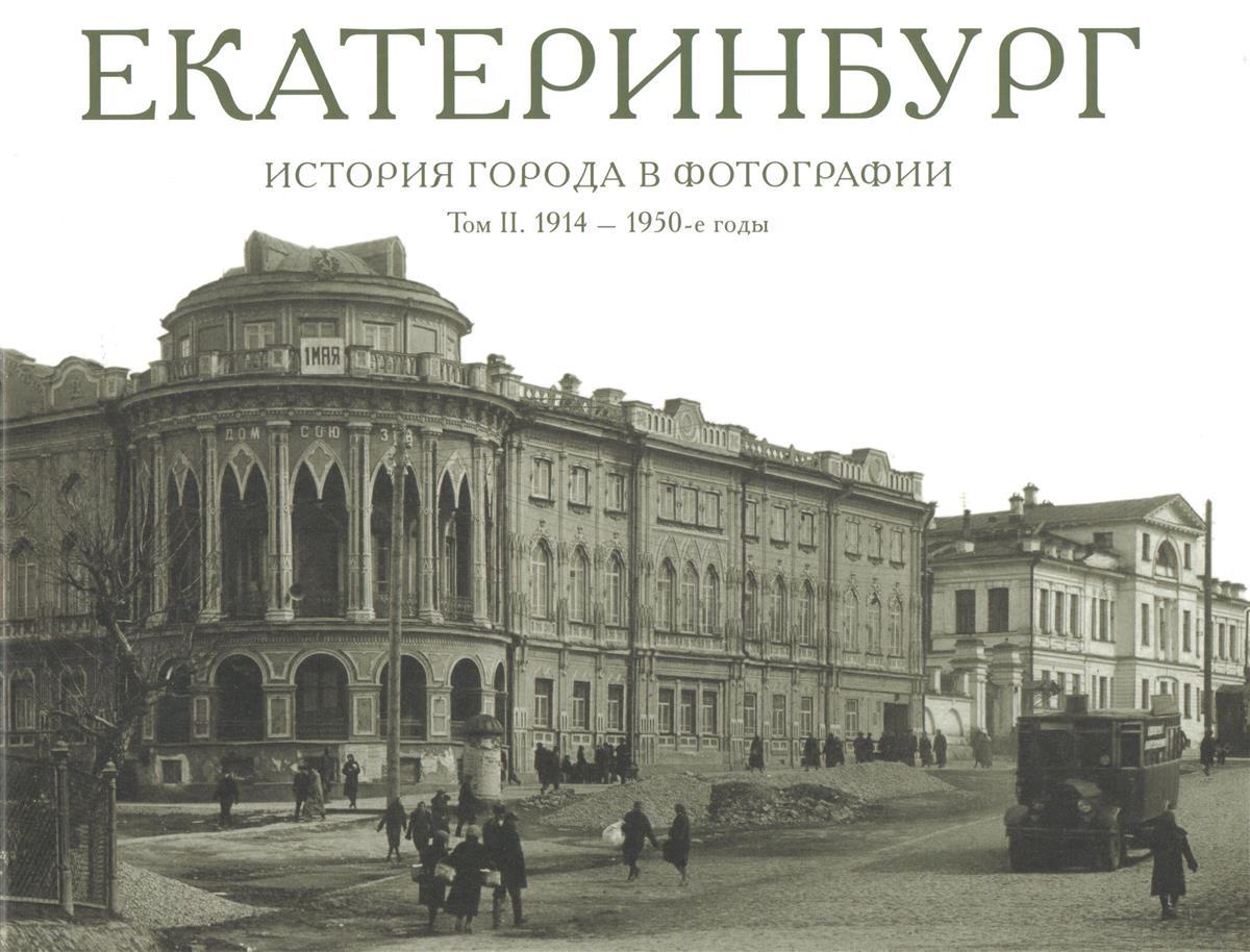 Беркович А., Бухаркина О. Екатеринбург: История города в фотографии. Том II