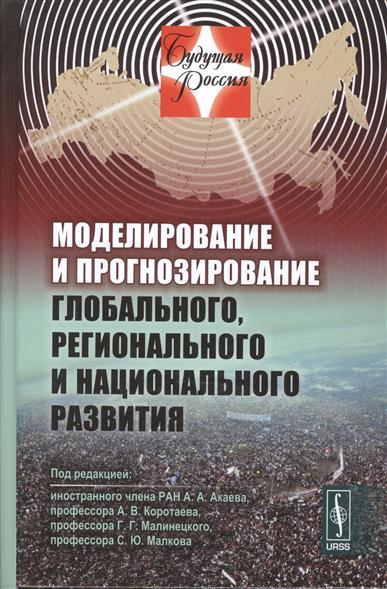 Моделирование и прогнозирование глобального, регионального и национального развития