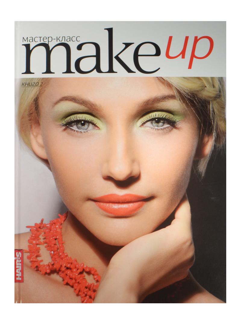 Make up. Мастер-класс. Книга 2 станок деревообрабатывающий мастер универсал 2500e 2 5квт эл блок