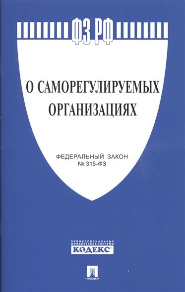 Федеральный закон О саморегулируемых организациях ФЗ № 315-ФЗ