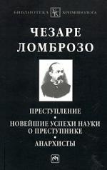 Ломброзо Ч. Преступление Новейшие успехи науки о преступнике Анархисты sokolov 1020091 s