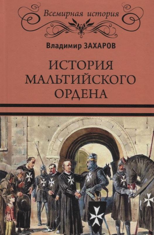 Захаров В. История Мальтийского ордена цена