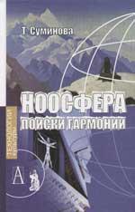 Суминова Т. Ноосфера Поиски гармонии (Технологии Культуры). Суминова Т. (Трикста)