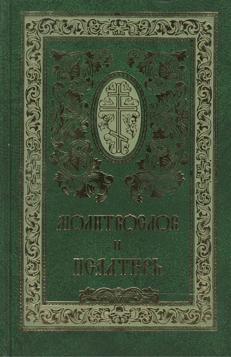 Православный молитвослов и Псалтирь ISBN: 9785753308801 православный молитвослов со словарем