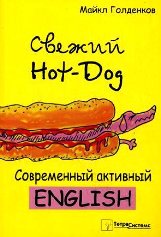 Голденков М. Свежий Hot-Dog Современный активный Ehglish