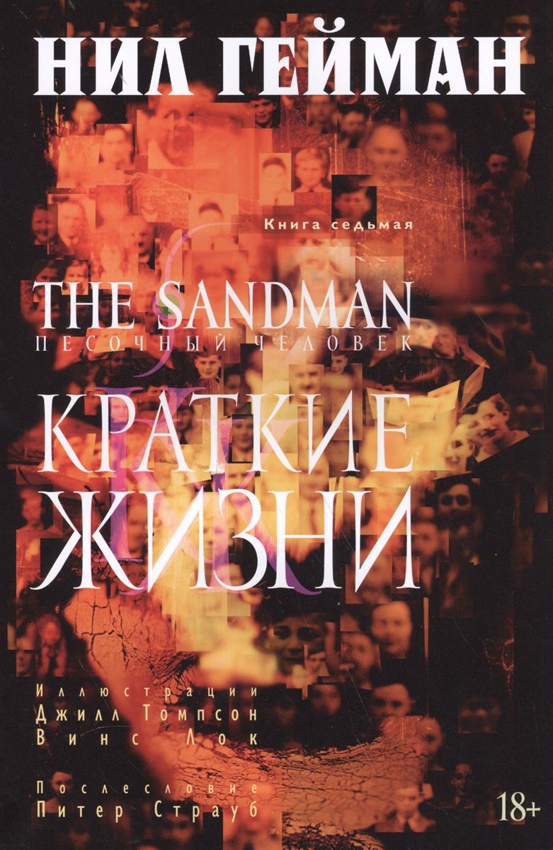 Гейман Н. The Sandman. Песочный человек. Книга 7: Краткие жизни the sandman 4