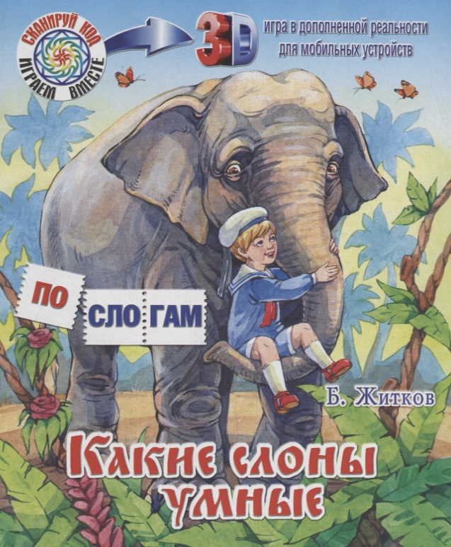 Житков Б. Какие слоны умные