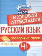 Русский язык: итоговая аттестация. 4 класс. Словарные слова