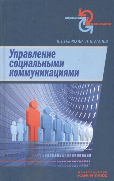 Гречихин В., Агапов П. Управление социальными коммуникациями силденафил сз таб п пл об 100мг 10