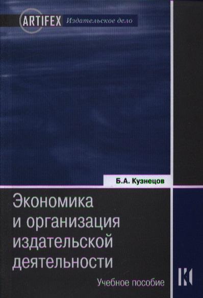 Экономика и организация издательской деятельности: книгоиздание. Учебное пособие. 3-е издание, стереотипное