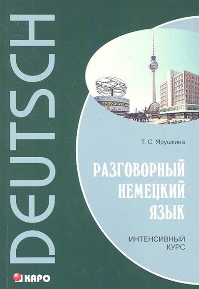 Ярушкина Т. DEUTSCH Разговорный немецкий язык. Интенсивный курс немецкий язык для тех кто в пути разговорный курс средний уровень