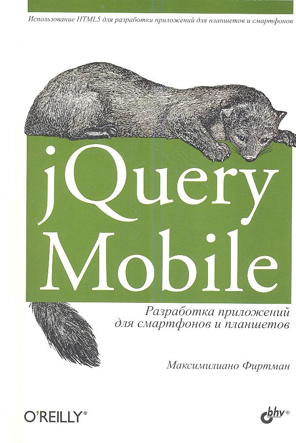 Фиртман М. jQuery Mobile. Разработка приложений для смартфонов и планшетов чехлы и сумки для планшетов