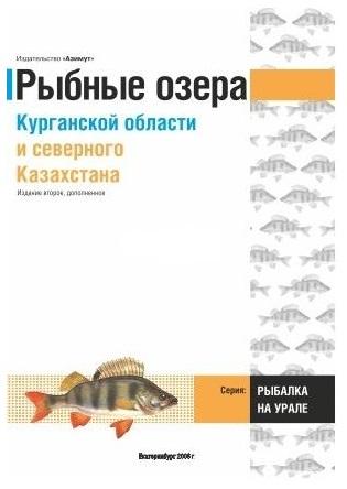 Рундквист Н. Путеводитель Озера Курганской области и Северного Казахстана