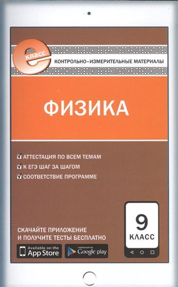 Лозовенко С. (сост.) Физика. 9 класс. Контрольно-измерительные материалы физика 9 класс